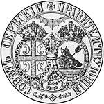 Правитељствујушчи_совјет_сербски